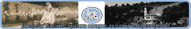 Двореца Балчик – кралска история, екзотика и морски релакс