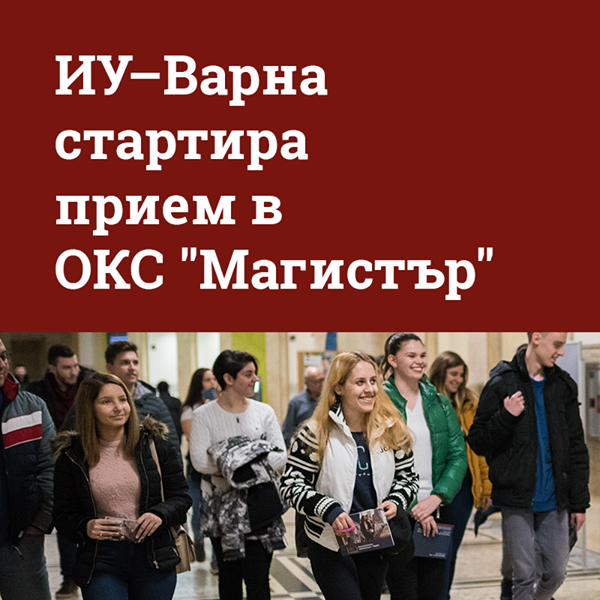 """ИУ-Варна стартира прием в ОКС """"Магистър"""""""