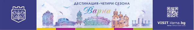 Официален туристически гайд на Община Варна